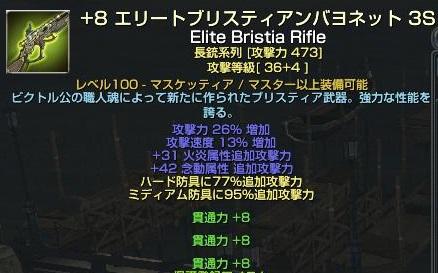 GE長銃2