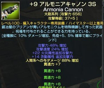 GE大砲3