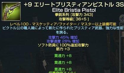 GE拳銃3