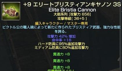 GE大砲1
