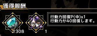 九十九姫 日照り 行動力回復P(中)ドロップ