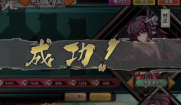 九十九姫 玉昇級 15回目で成功