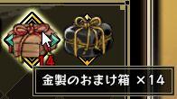 九十九姫 金ドブおまけ箱