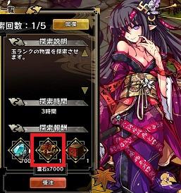 九十九姫 玉 探索 特級星石箱