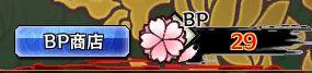 九十九姫 BP