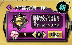 九十九姫 BP福袋