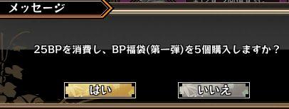 九十九姫 BP福袋2