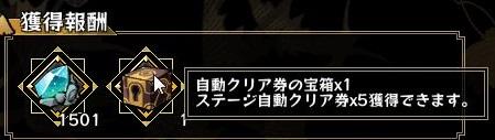 九十九姫 自動クリア券の宝箱