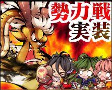 九十九姫 勢力戦