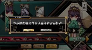 九十九姫 ポイント昇級券