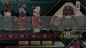 九十九姫 ポイント昇級券 昇級失敗