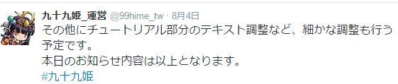 九十九姫 Twitter チュートリアル