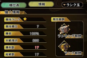 九十九姫 対戦 最強 杏黄