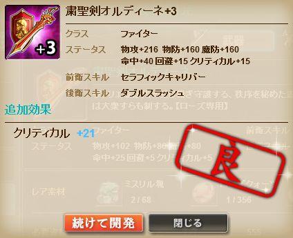 ローズ専用武器+3