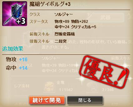 魔槍ゲイボルグ+3