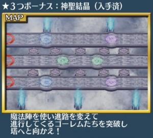 アイギス 転送の魔法陣 ☆3