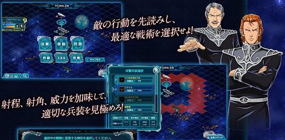 銀河英雄伝説タクティクス 戦術、射程、射角、威力