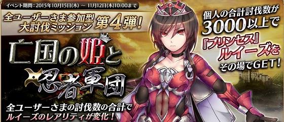 アイギス 某国の姫と忍者軍団 ルイーズ