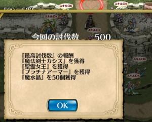 初出撃 500討伐 亡国の姫と忍者軍団