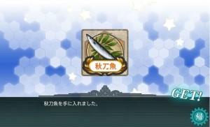 艦これ 秋刀魚