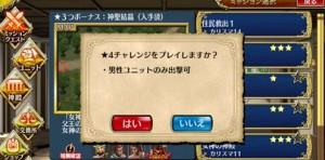 アイギス ☆4★4チャレンジ