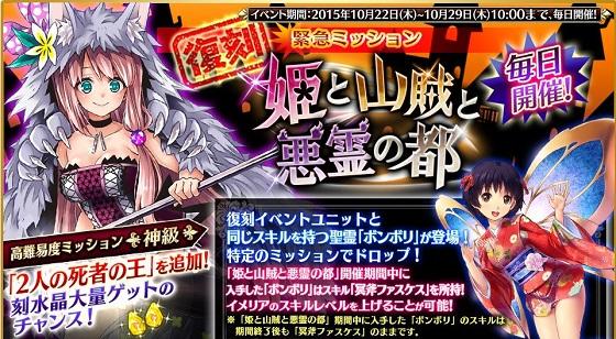 イメリア復刻 姫と山賊と悪霊の都