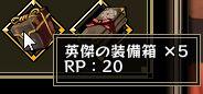 九十九姫 英傑装備