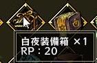 九十九姫 白夜装備