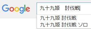九十九姫 討伐戦ソロ