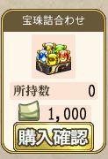 宝珠セット1000円 俺タワー