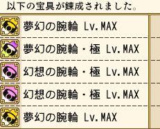俺タワー 幻想錬成2