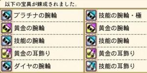 金塊錬成 まとめ3