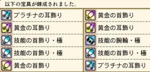 金塊錬成 まとめ4