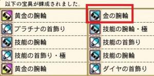 金塊錬成 まとめ6