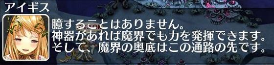 アイギス 魔界の奥底 新ストーリー