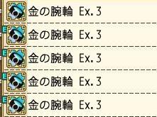 俺タワー 金の腕輪Ex.3