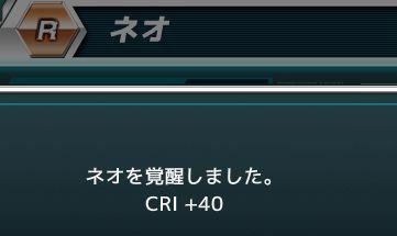 ザクセスヘブンR 覚醒 LR SSR 主人公 フェイズ