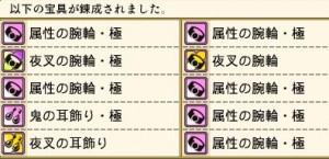 運否天賦錬成・鬼 3