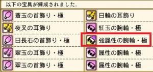 運否天賦錬成・鬼 4