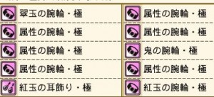 運否天賦錬成・鬼 2