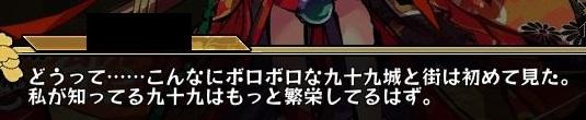 九十九姫 過疎