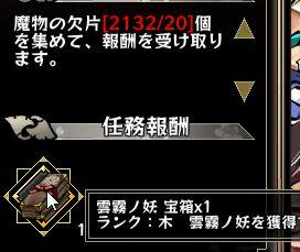九十九姫 雲霧ノ妖 入手方法 討伐戦 魔物の欠片