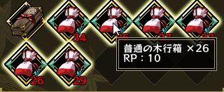 行箱 九十九姫