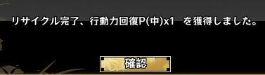 九十九姫 AP中