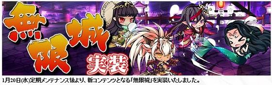 九十九姫 無限城
