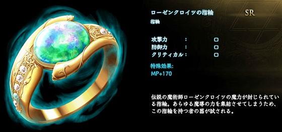 クロスオーバード リヴァイアサン ローゼンクロイツの指輪 MP170