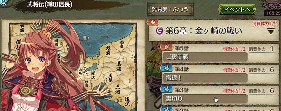 武将伝 織田信長 6-3 金ケ崎の戦い