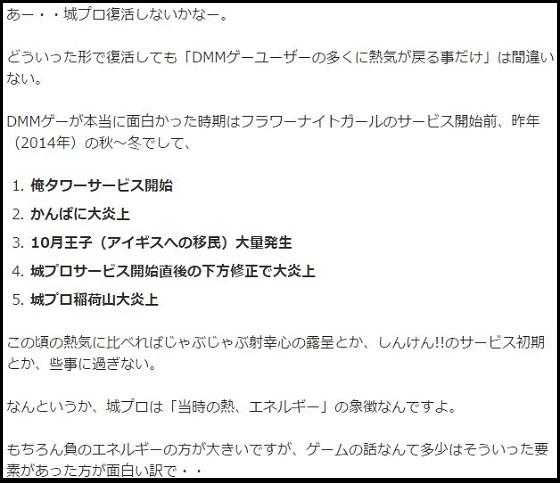 DMMゲーム 2014秋~冬