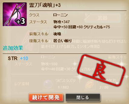 シオン 専用武器+3