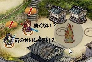 真田丸 集中砲火